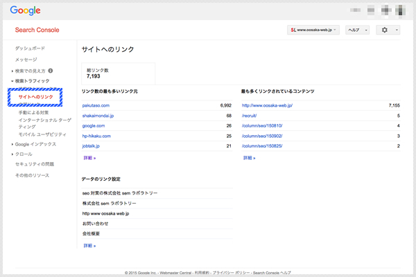 Search Consoleのサイトへのリンクチェック